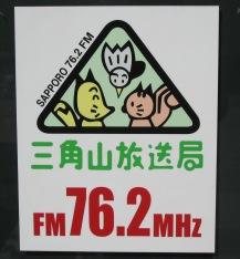 三角山放送局.JPG