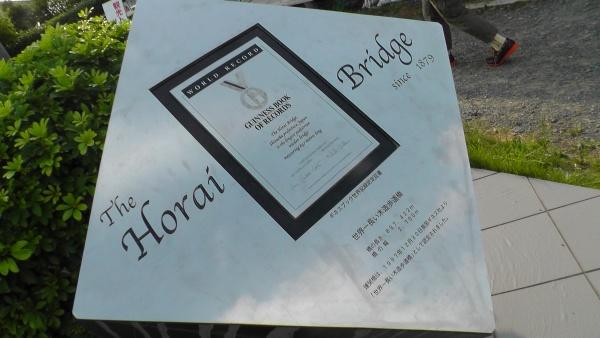 1997年ギネスブック認定 世界一長い木造歩道橋「蓬莱橋」The Horai Bridge