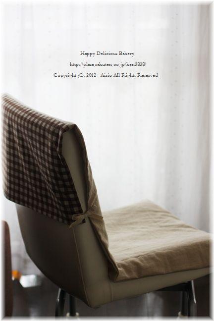 205椅子カバー4.jpg