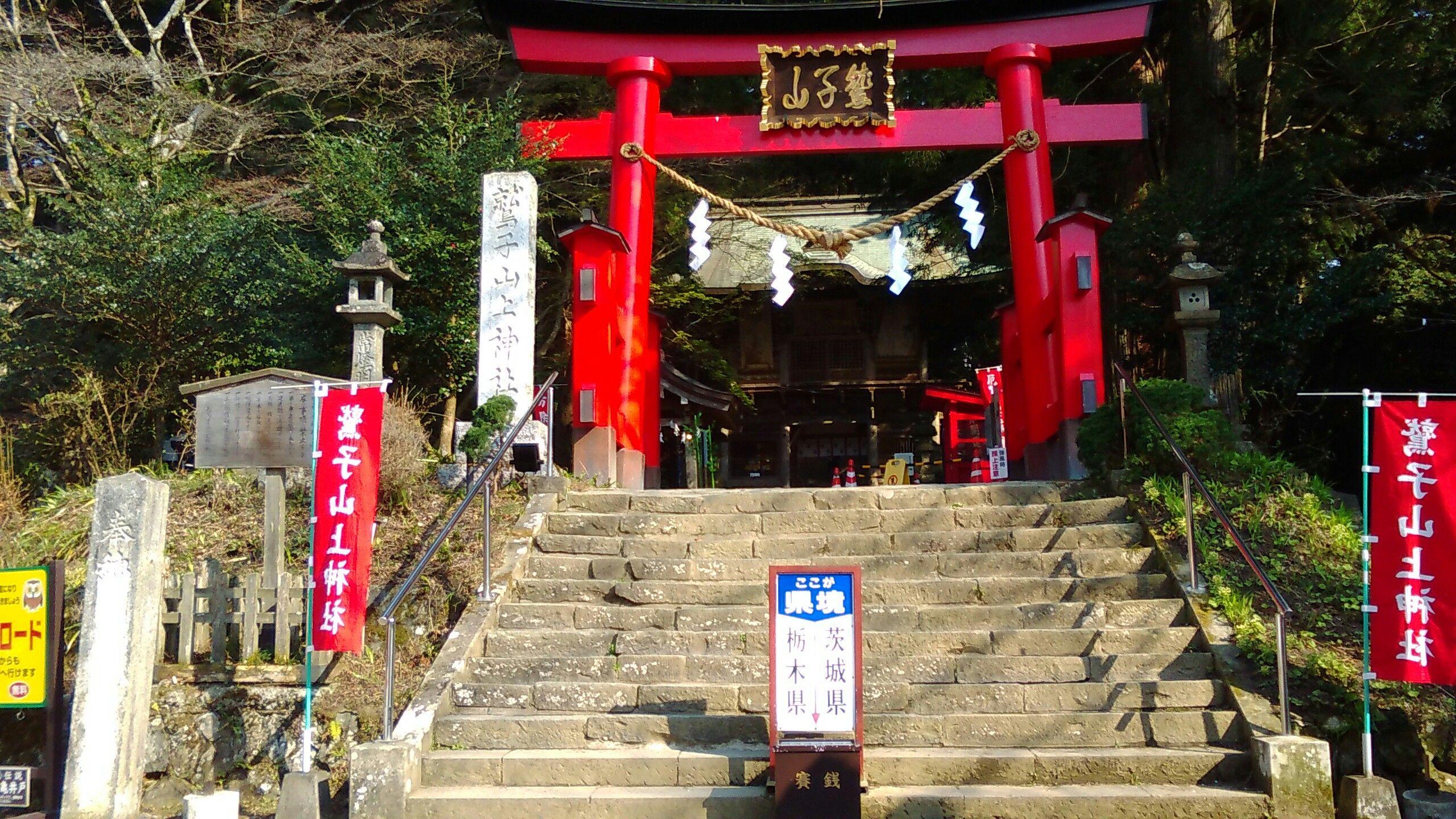 鷲子 山上 神社