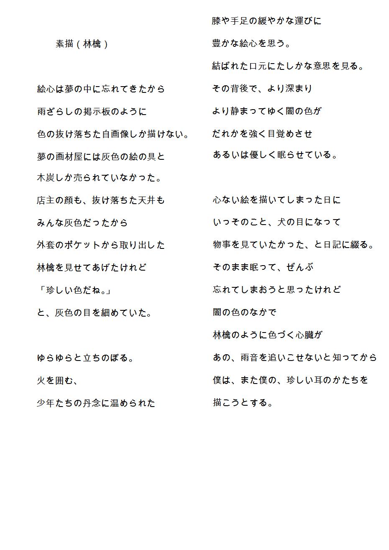 1頁の小説 (2) 素描(林檎).png