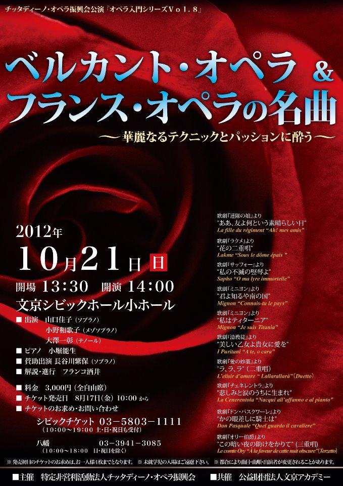文京20121021チラシ表