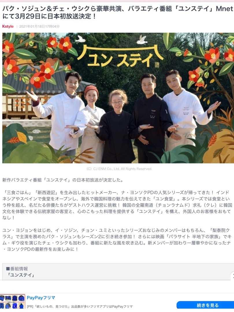 日本 放送 ユンステイ