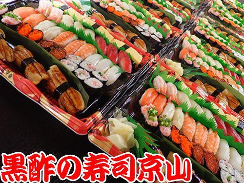 美味しい寿司の出前 台東区小島