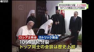 カトリック、ロシア正教会談