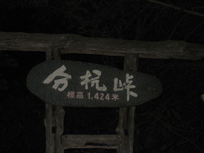 分杭峠 パワースポット