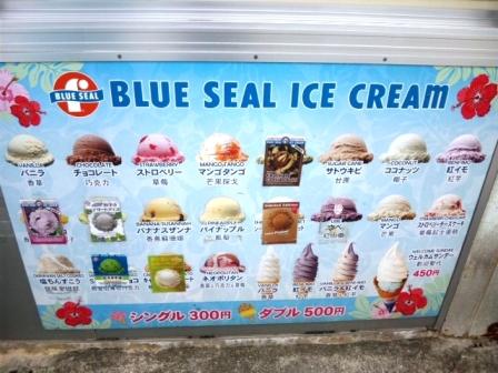 ブルーシールアイスクリーム | ...