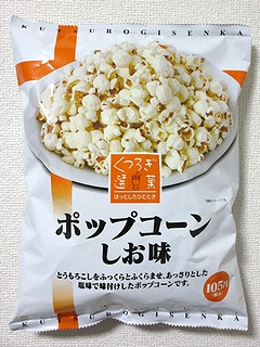 popcorn_09.jpg