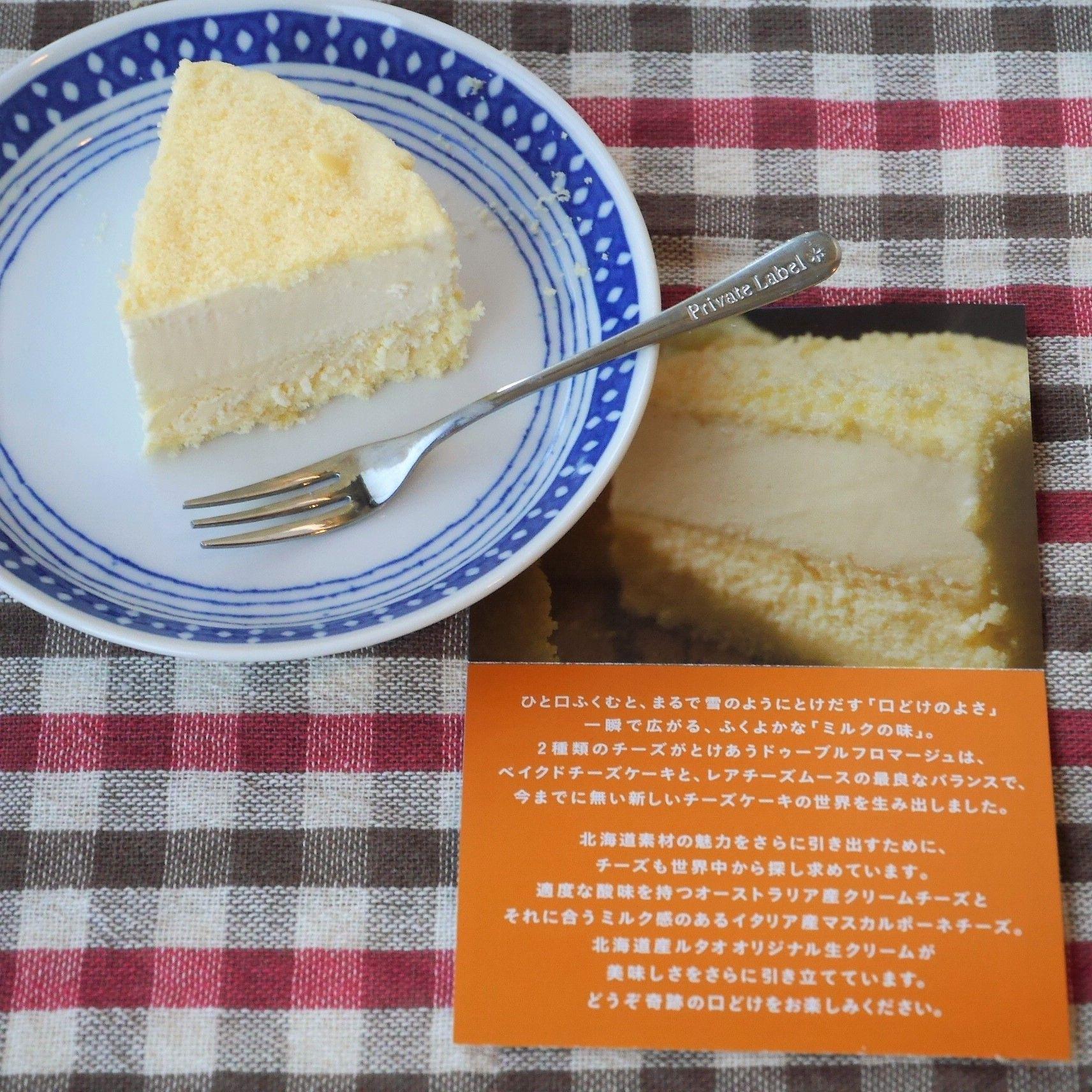 ドゥーブルフロマージュ_レアチーズ&ベイクドチーズ