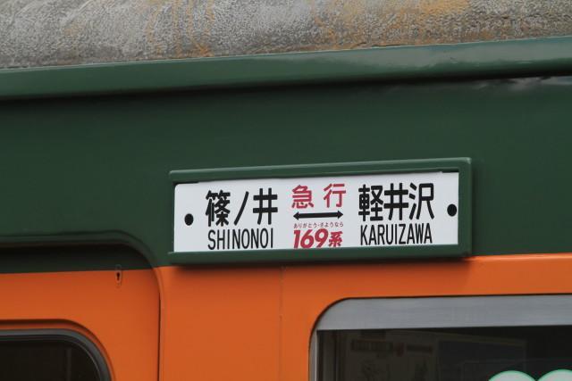 しなの鉄道  と 浅間山3