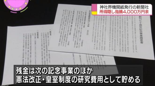 神社新報が預金隠し.jpeg