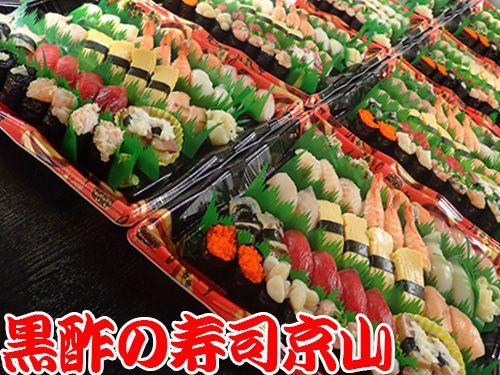 渋谷区猿楽町へ美味しいお寿司を宅配します。