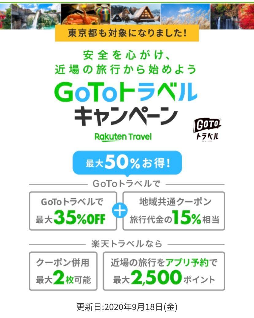 Travel キャンペーン to 楽天 go