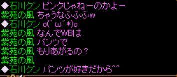 RedStone 12.04.05[01].bmp石川暴走2.jpg