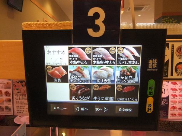 花畑5丁目・はま寿司足立花畑店のタッチパネル2
