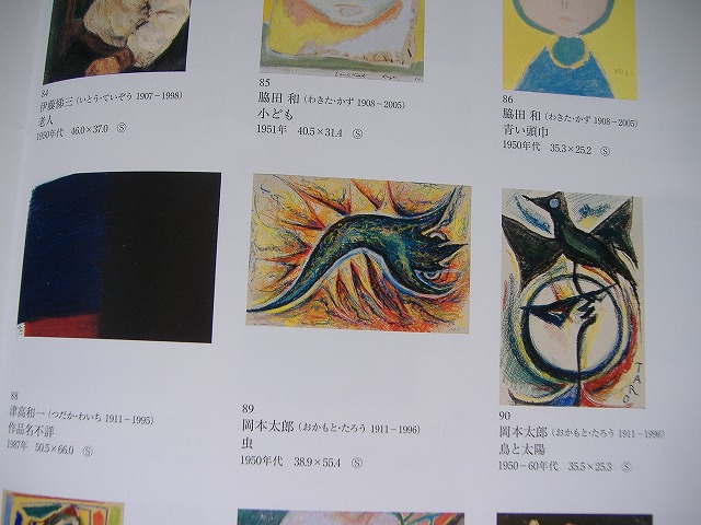 岡本太郎「虫」