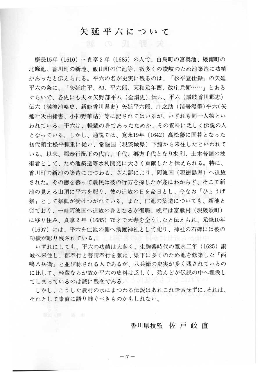 矢延冊子006