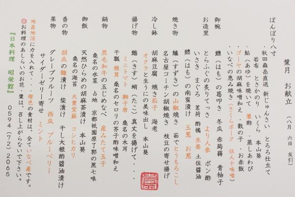 ご結婚披露宴 特別会席 14名様 お献立.jpg