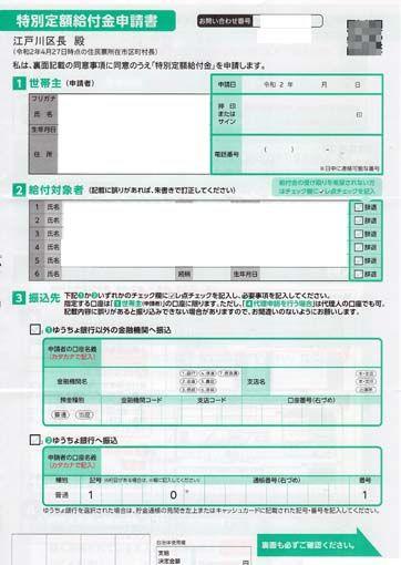 江戸川 区 10 万 円 給付 金