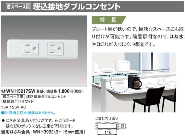 省スペース用ダブルコンセントWN115217SW