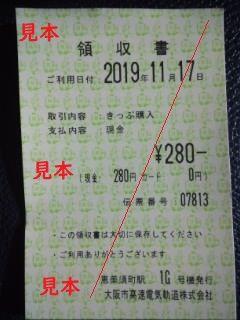 売り場 定期 大阪 メトロ 券 定期券