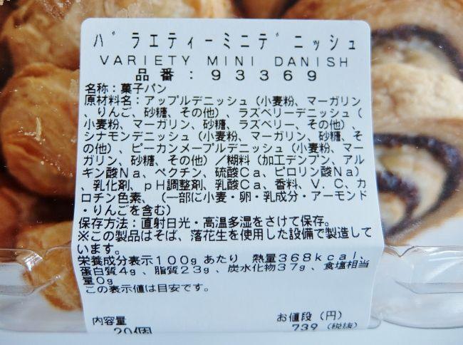 コストコ バラエティーミニデニッシュ 798円 Variety Mini Danish 20 限定 デリ パン