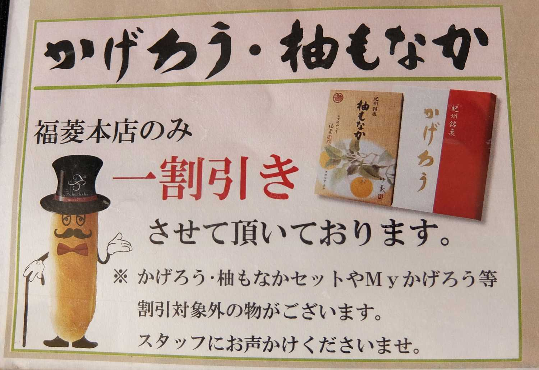 かげろうカフェ 南紀 白浜 和歌山 ホット ブログ 福菱 銘菓 お土産 人気
