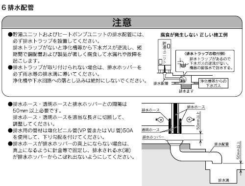 CHOFUエコキュートの工事説明書 排水配管