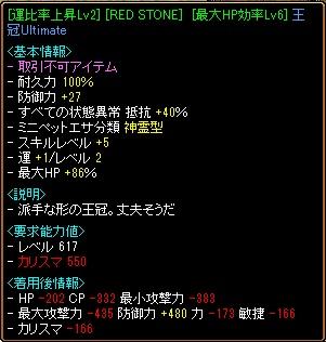 RedStone 12.07.25[00].jpg
