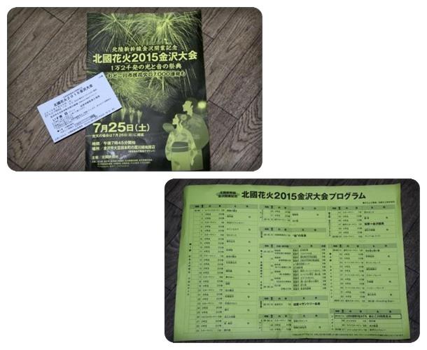 北國花火2015金沢大会 チケットとプログラム
