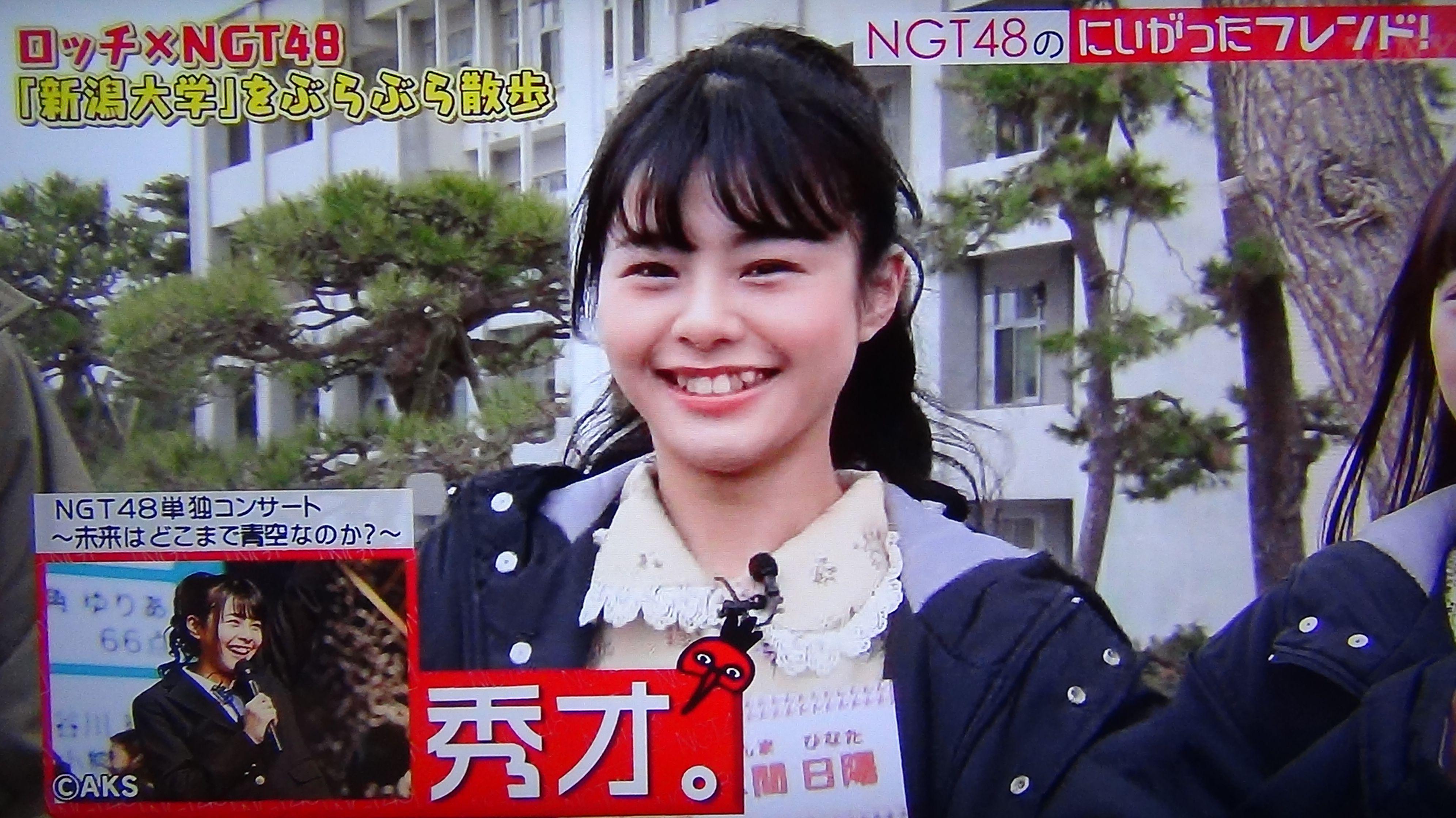 NGT48のにいがったフレンド #59   ペロンチュのブログ - 楽天ブログ