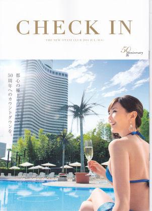 ニューオータニクラブ会員誌「CHECK IN」2014年7・8月号の表紙