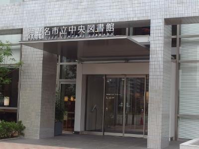海老名市図書館.jpg