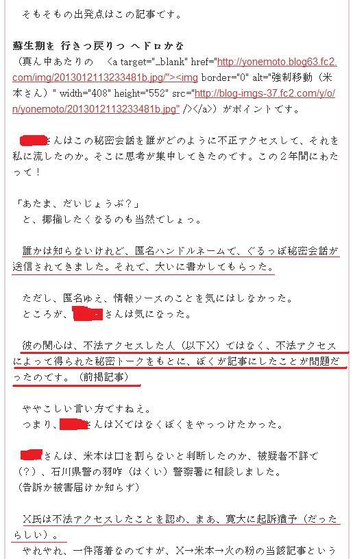 米本コメント0827.jpg