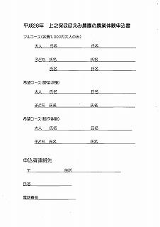 ほほえみ農園スキャナー3.jpg