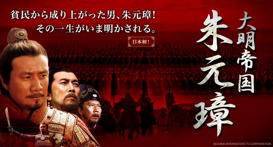 大明帝国  朱元璋