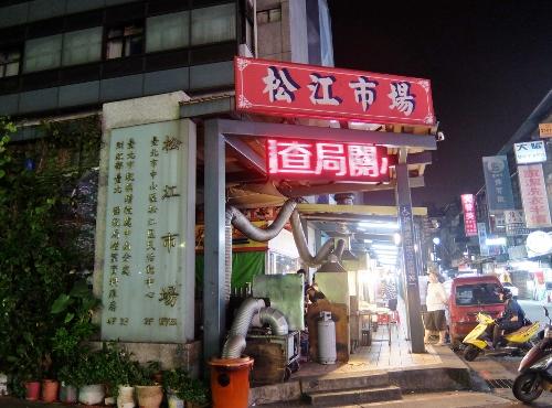 台北 松江市場