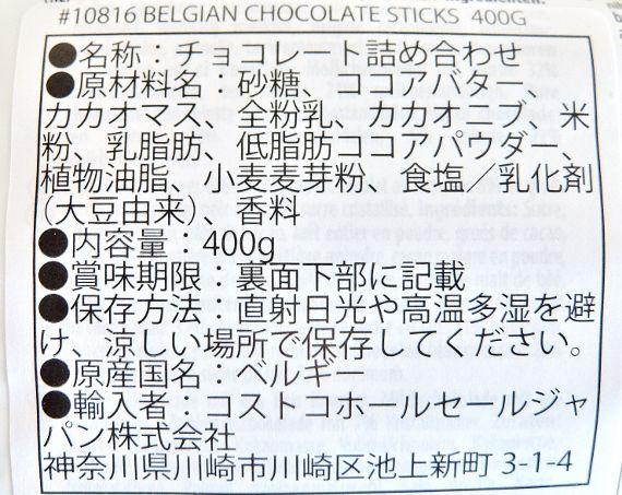 コストコ レポ ブログ ベルギーチョコレートスティック 1188円  Noble Belgian Chocolate Sticks