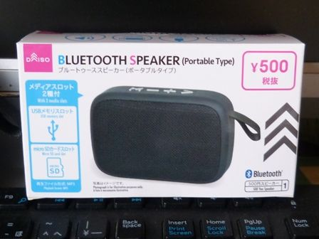 Bluetooth スピーカー ダイソー ダイソーレトロBluetoothスピーカー可愛すぎな件、700円は買いかナシか【レビュー】