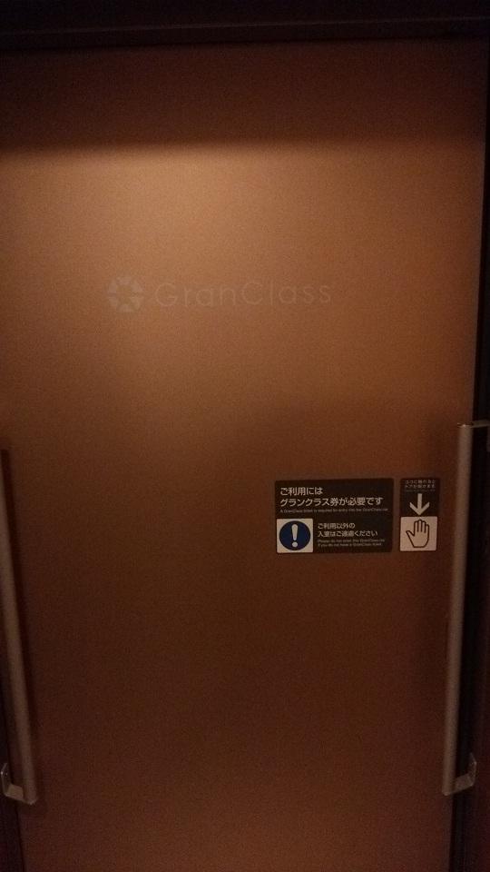 H5系グランクラスドア