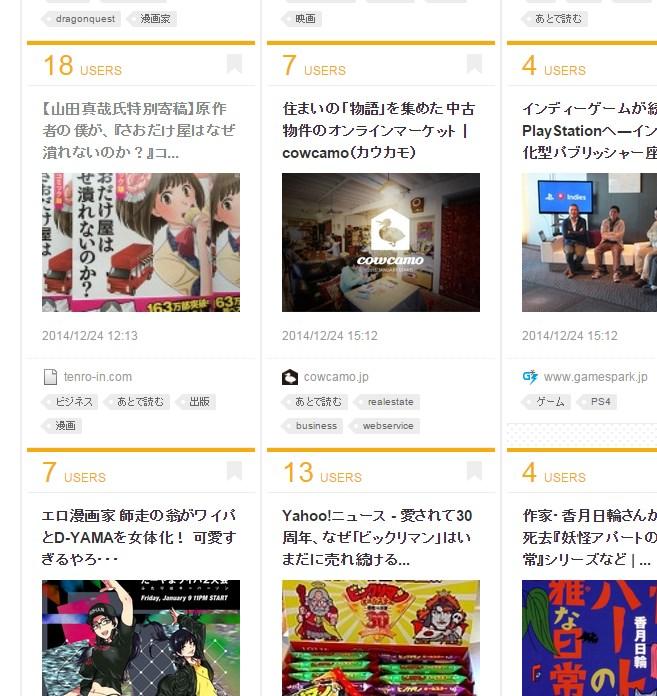 SnapCrab_NoName_2014-12-25_9-36-2_No-00.jpg