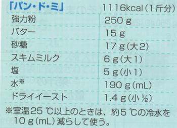 パンドミのレシピ(小).png