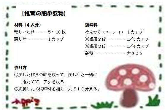 椎茸の煮物.png