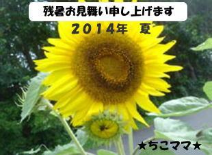 2014残暑お見舞い☆ちこママ☆さん