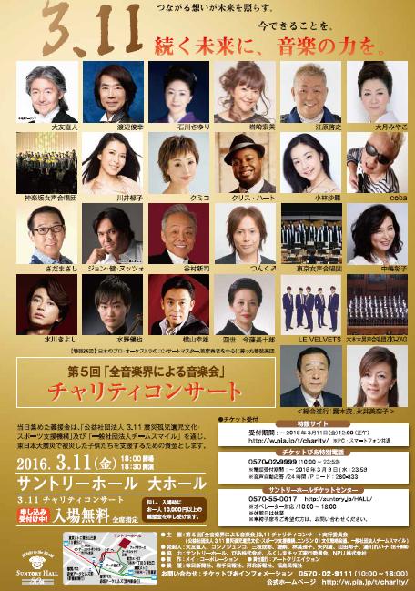 第5回 全音楽界による音楽会 3.11 チャリティコンサート