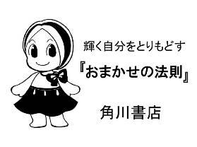 1角川キャラ.jpg