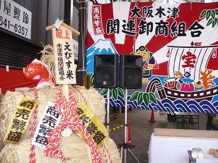 えべっさん2013-1.JPG