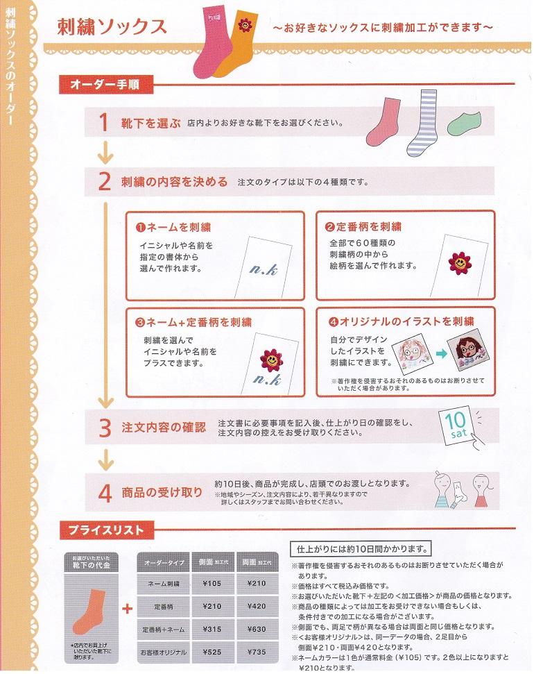靴下屋刺繍オーダー方法