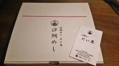 鯛めし箱.jpg