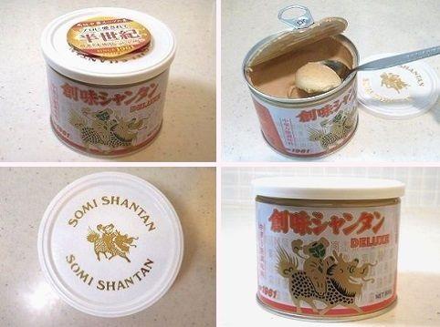 缶画像3 -1.jpg